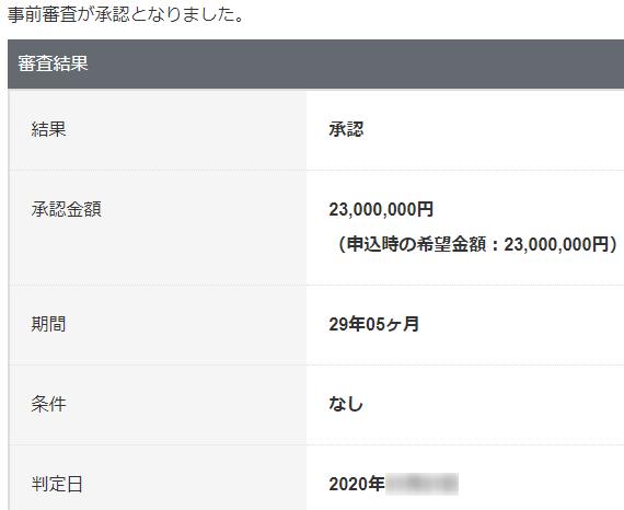 ジャパンネット銀行 住宅ローン事前審査承認