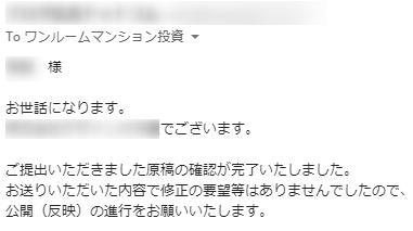 メール抜粋(原稿確認完了)