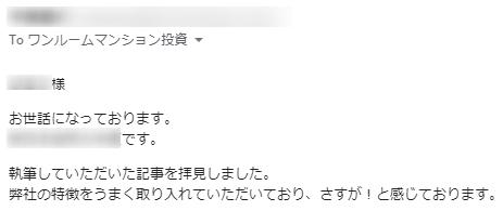 メール抜粋(満足)