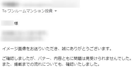 メール抜粋(画像確認)