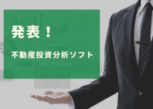 発表!不動産投資分析ソフト